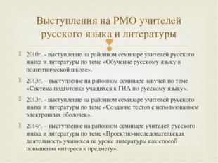 Выступления на РМО учителей русского языка и литературы 2010г. - выступление