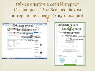 Обмен опытом в сети Интернет Страница на 15-м Всероссийском интернет-педсовет