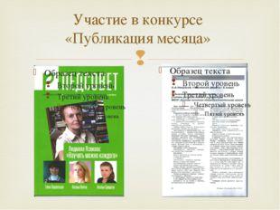 Участие в конкурсе «Публикация месяца» 