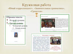 Кружковая работа «Юный корреспондент», «Занимательная грамматика», «Грамотеи» 