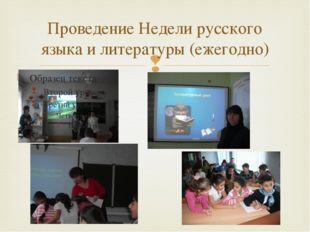 Проведение Недели русского языка и литературы (ежегодно) 