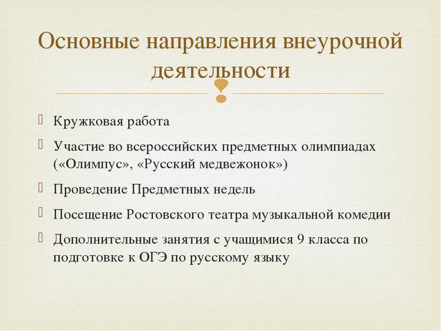 Кружковая работа Участие во всероссийских предметных олимпиадах («Олимпус», «...