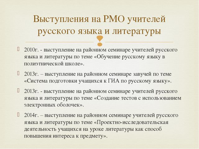 Выступления на РМО учителей русского языка и литературы 2010г. - выступление...