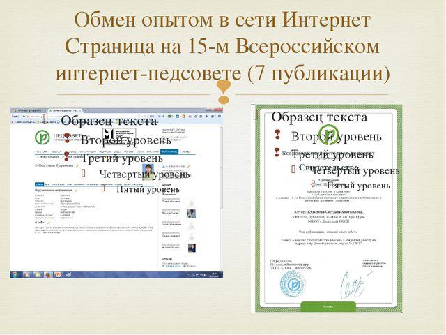 Обмен опытом в сети Интернет Страница на 15-м Всероссийском интернет-педсовет...