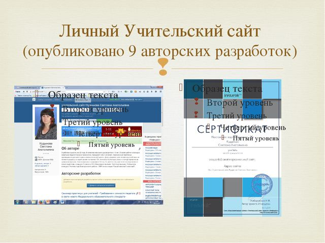 Личный Учительский сайт (опубликовано 9 авторских разработок) 