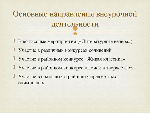 Внеклассные мероприятия («Литературные вечера») Участие в различных конкурсах...