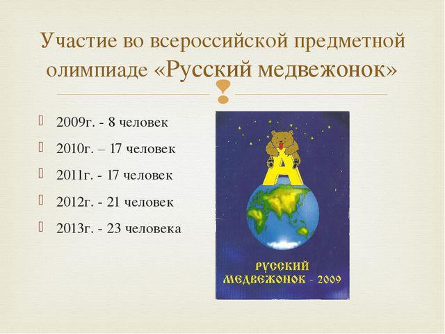 Участие во всероссийской предметной олимпиаде «Русский медвежонок» 2009г. - 8...