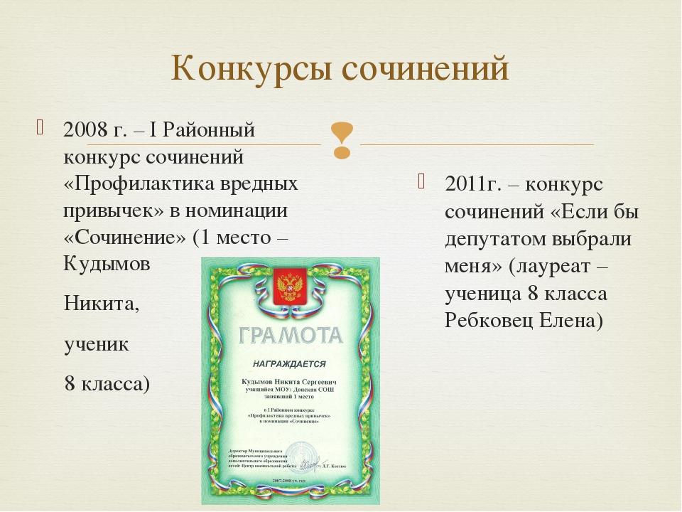 Конкурсы сочинений 2008 г. – I Районный конкурс сочинений «Профилактика вредн...