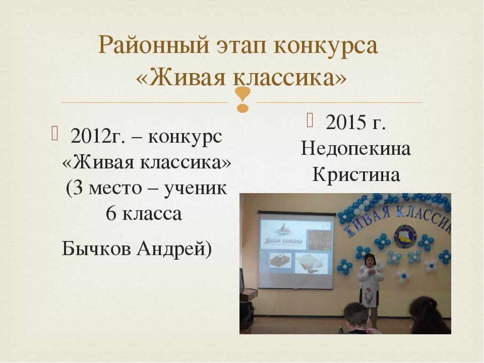 Районный этап конкурса «Живая классика» 2012г. – конкурс «Живая классика» (3...