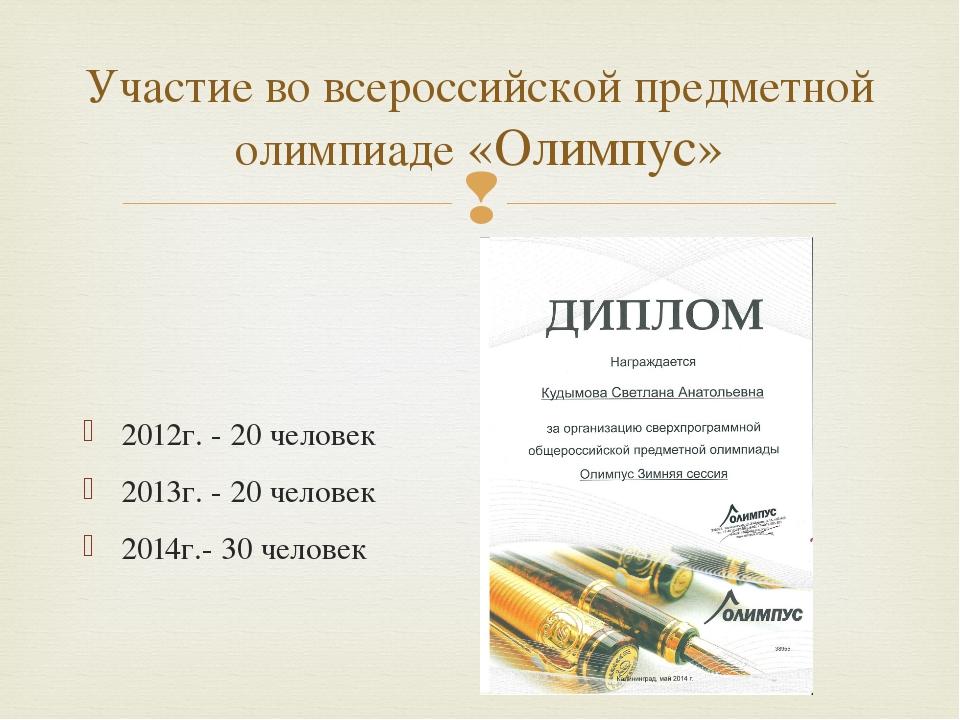 Участие во всероссийской предметной олимпиаде «Олимпус» 2012г. - 20 человек 2...