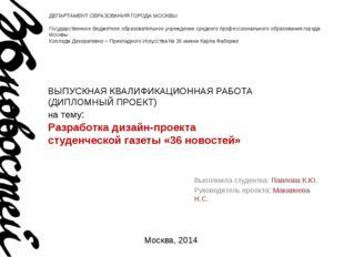 ВЫПУСКНАЯ КВАЛИФИКАЦИОННАЯ РАБОТА (ДИПЛОМНЫЙ ПРОЕКТ) на тему: Разработка диза