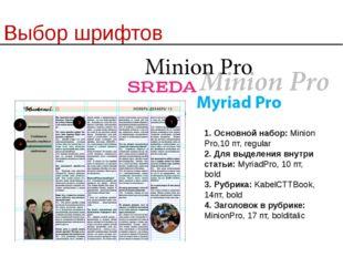 Выбор шрифтов 1. Основной набор: Minion Pro,10 пт, regular 2. Для выделения в