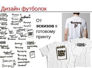 Дизайн футболок От эскизов к готовому принту