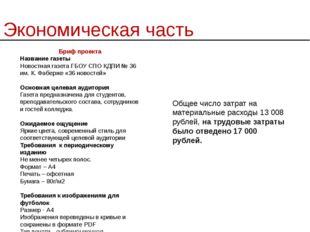 Экономическая часть Бриф проекта Название газеты Новостная газета ГБОУ СПО КД
