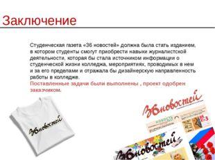Заключение Студенческая газета «36 новостей» должна была стать изданием, в ко