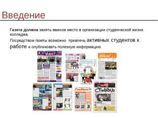 Введение Газета должна занять важное место в организации студенческой жизни к