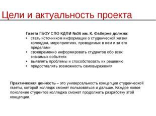 Цели и актуальность проекта Газета ГБОУ СПО КДПИ №36 им. К. Фаберже должна: с