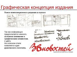 Графическая концепция издания Поиск композиционного решения в полосе Так как