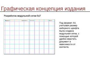 Графическая концепция издания Разработка модульной сетки 5х7 Под формат А4, у