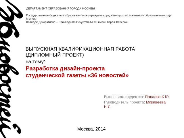 ВЫПУСКНАЯ КВАЛИФИКАЦИОННАЯ РАБОТА (ДИПЛОМНЫЙ ПРОЕКТ) на тему: Разработка диза...