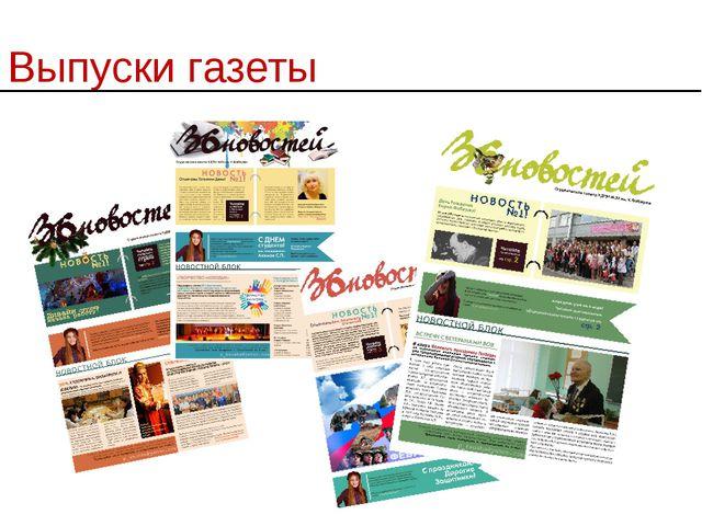 Выпуски газеты