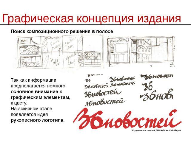Графическая концепция издания Поиск композиционного решения в полосе Так как...