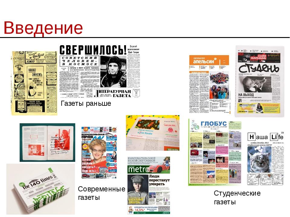 Введение Газеты раньше Современные газеты Студенческие газеты