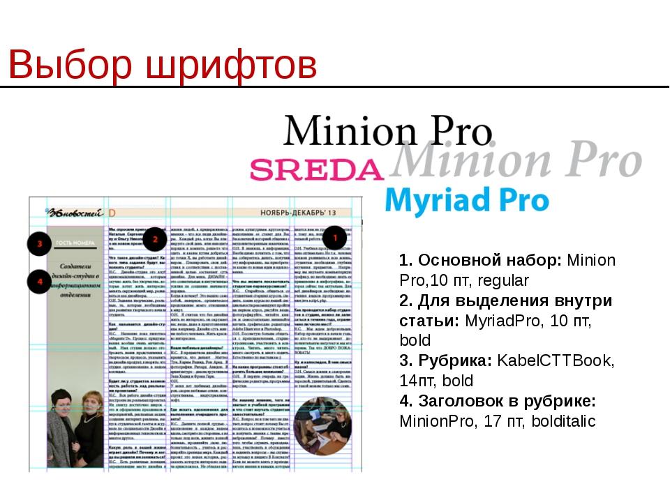 Выбор шрифтов 1. Основной набор: Minion Pro,10 пт, regular 2. Для выделения в...