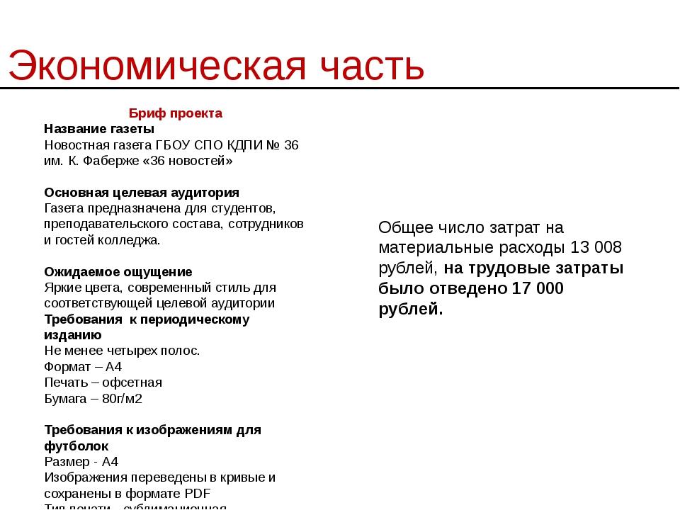 Экономическая часть Бриф проекта Название газеты Новостная газета ГБОУ СПО КД...