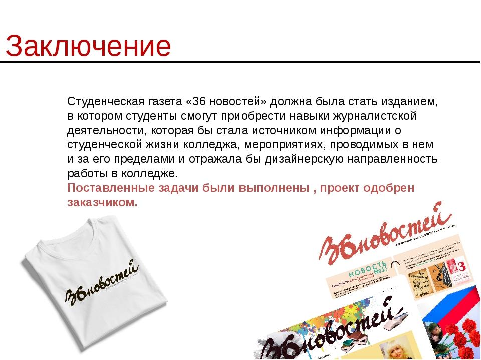 Заключение Студенческая газета «36 новостей» должна была стать изданием, в ко...