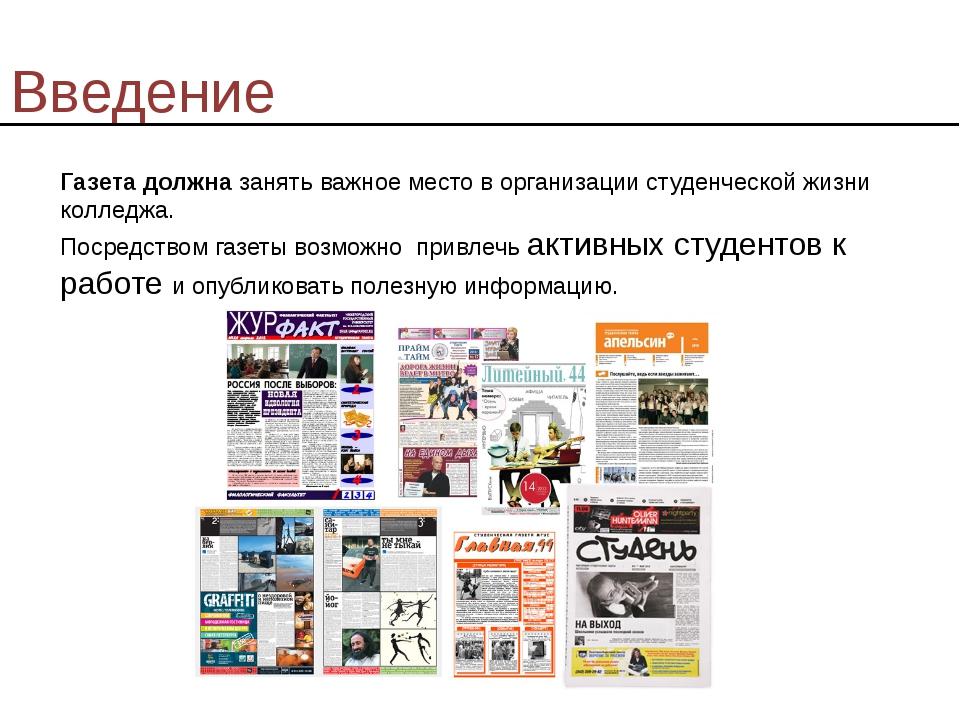 Введение Газета должна занять важное место в организации студенческой жизни к...