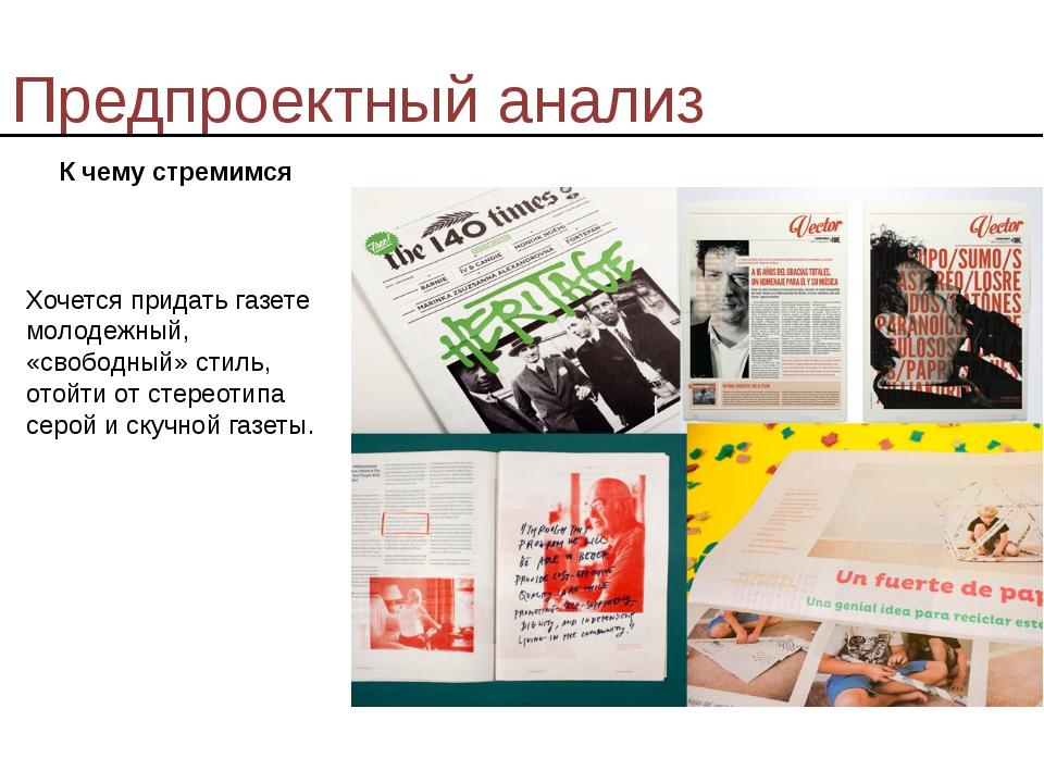 Предпроектный анализ Хочется придать газете молодежный, «свободный» стиль, от...