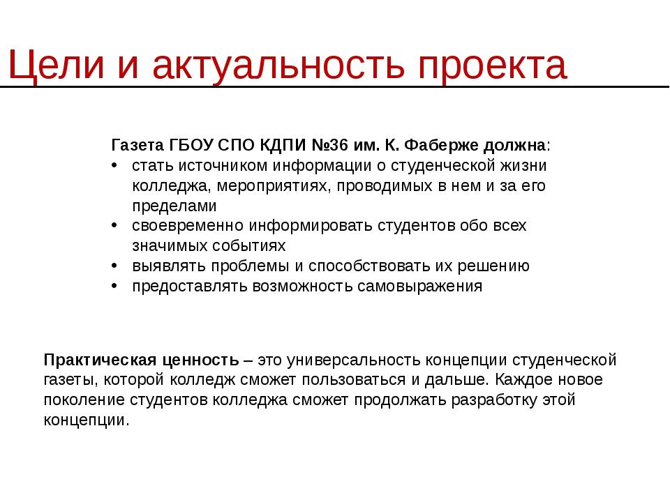 Цели и актуальность проекта Газета ГБОУ СПО КДПИ №36 им. К. Фаберже должна: с...