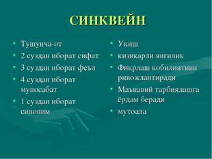 СИНКВЕЙН Тушунча-от 2 суздан иборат сифат 3 суздан иборат феъл 4 суздан ибор