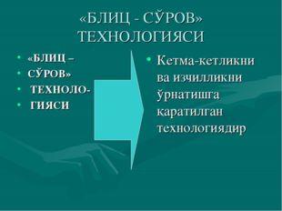 «БЛИЦ - СЎРОВ» ТЕХНОЛОГИЯСИ «БЛИЦ – СЎРОВ» ТЕХНОЛО- ГИЯСИ Кетма-кетликни ва и