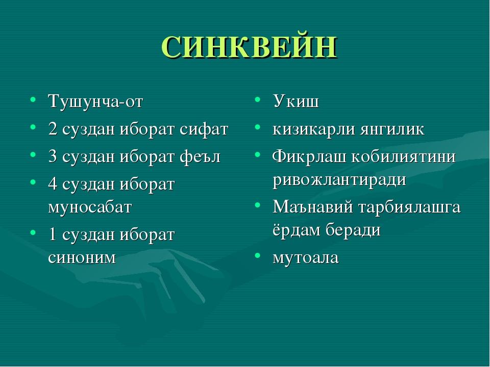 СИНКВЕЙН Тушунча-от 2 суздан иборат сифат 3 суздан иборат феъл 4 суздан ибор...