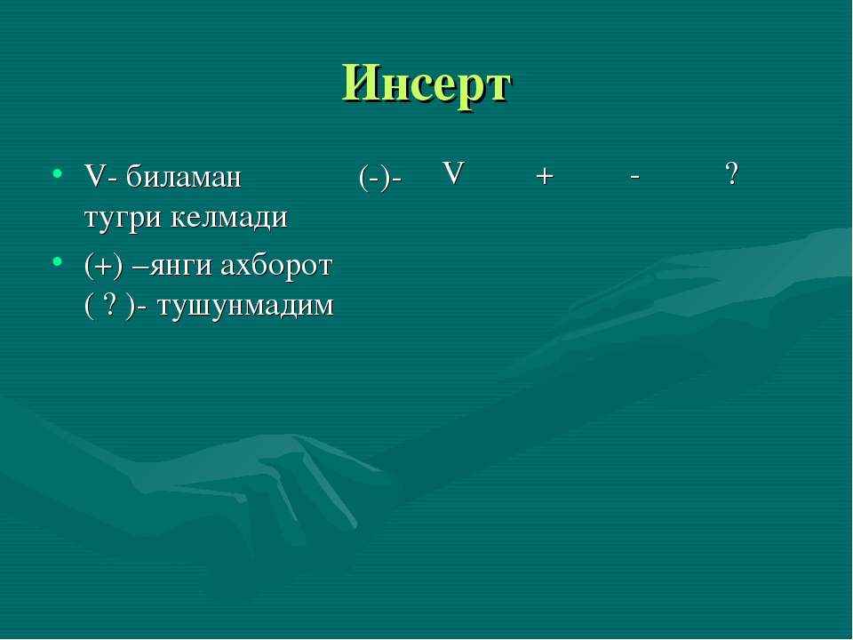 Инсерт V- биламан (-)- тугри келмади (+) –янги ахборот ( ? )- тушунмадим V+...