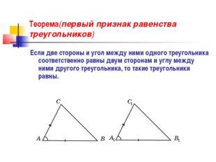 Теорема(первый признак равенства треугольников) Если две стороны и угол между