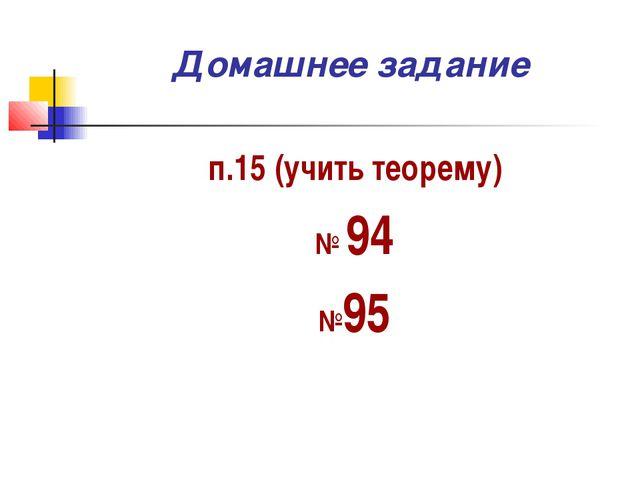 Домашнее задание п.15 (учить теорему) № 94 №95