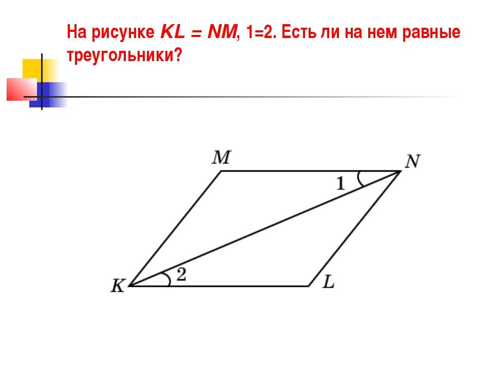 На рисунке KL = NM, 1=2. Есть ли на нем равные треугольники?