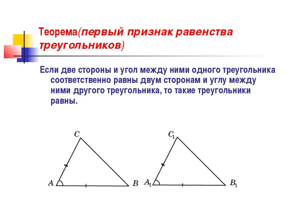Теорема(первый признак равенства треугольников) Если две стороны и угол между...