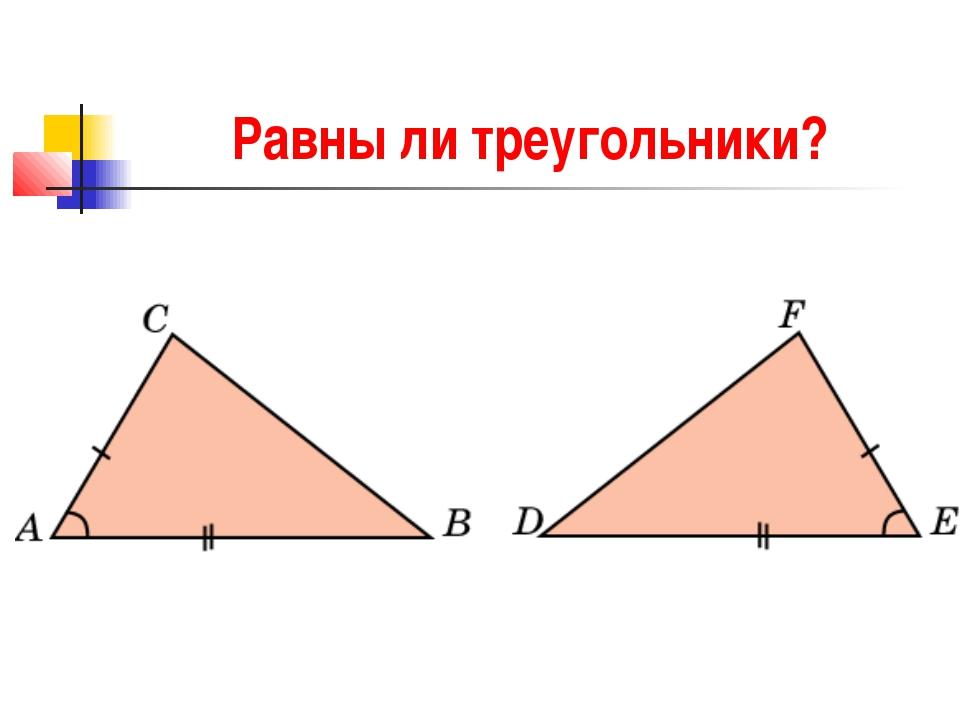 Равны ли треугольники?