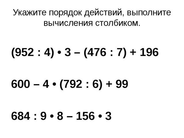 Укажите порядок действий, выполните вычисления столбиком. (952 : 4) • 3 – (47...