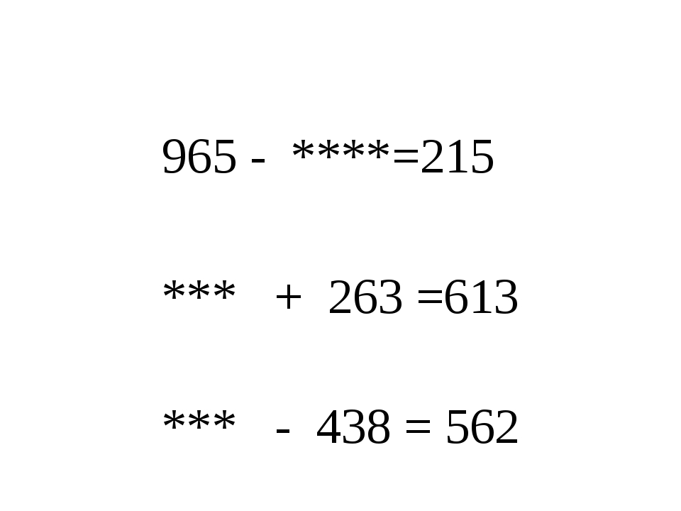 965 - ****=215 *** + 263 =613  *** - 438 = 562