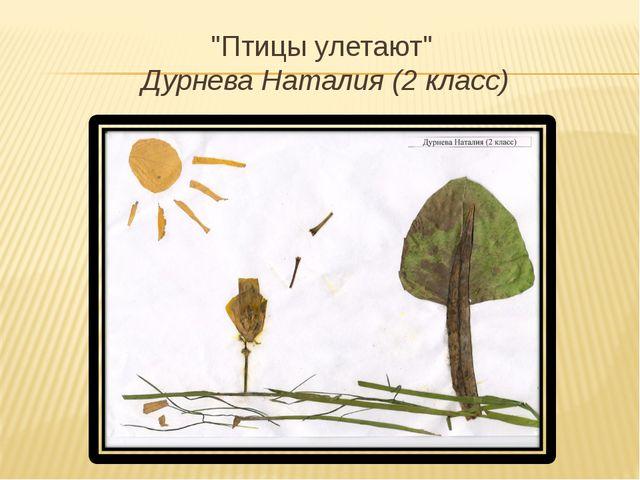 """Птицы улетают"" Дурнева Наталия (2 класс)"