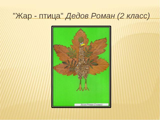 """Жар - птица"" Дедов Роман (2 класс)"