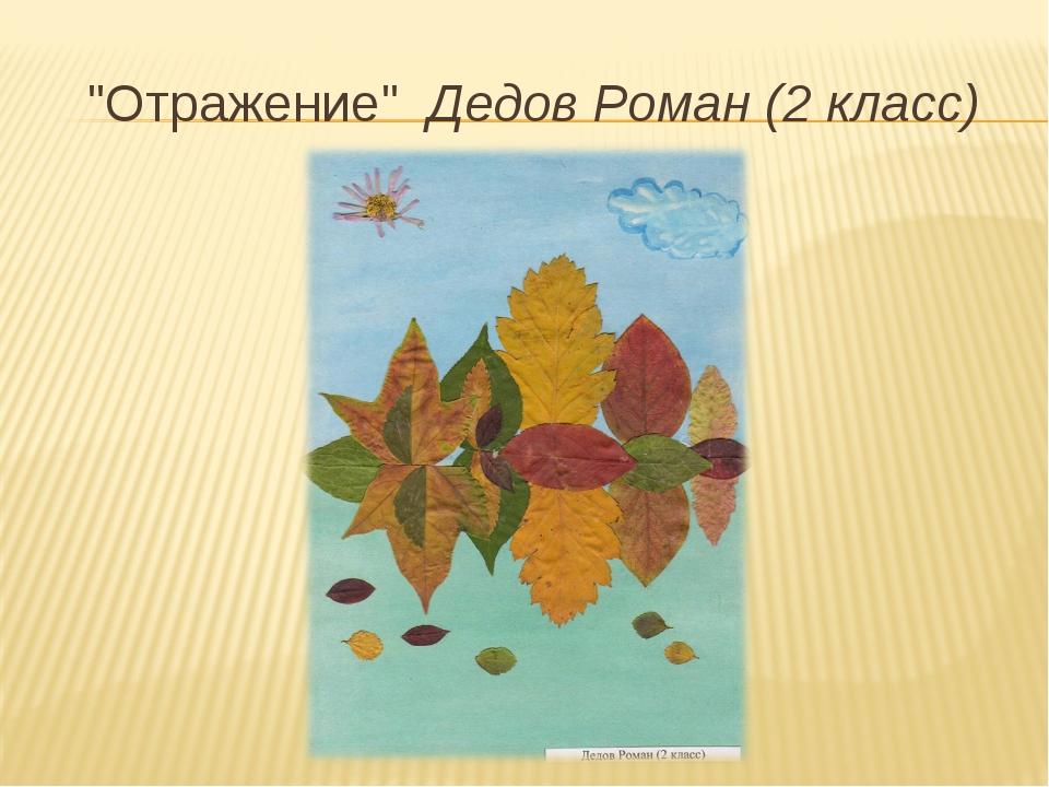 """""""Отражение"""" Дедов Роман (2 класс)"""