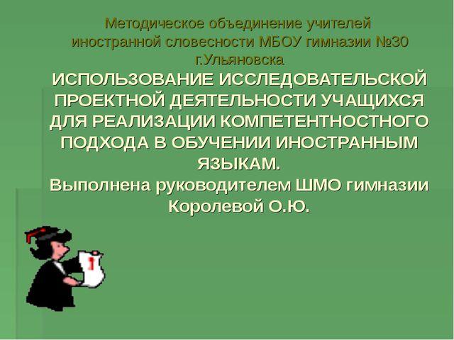 Методическое объединение учителей иностранной словесности МБОУ гимназии №30 г...