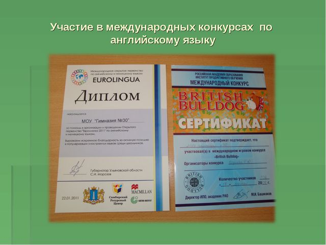 Участие в международных конкурсах по английскому языку