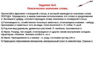 Задание №3. Лексическое значение слова. Прочитайте фрагмент словарной статьи,
